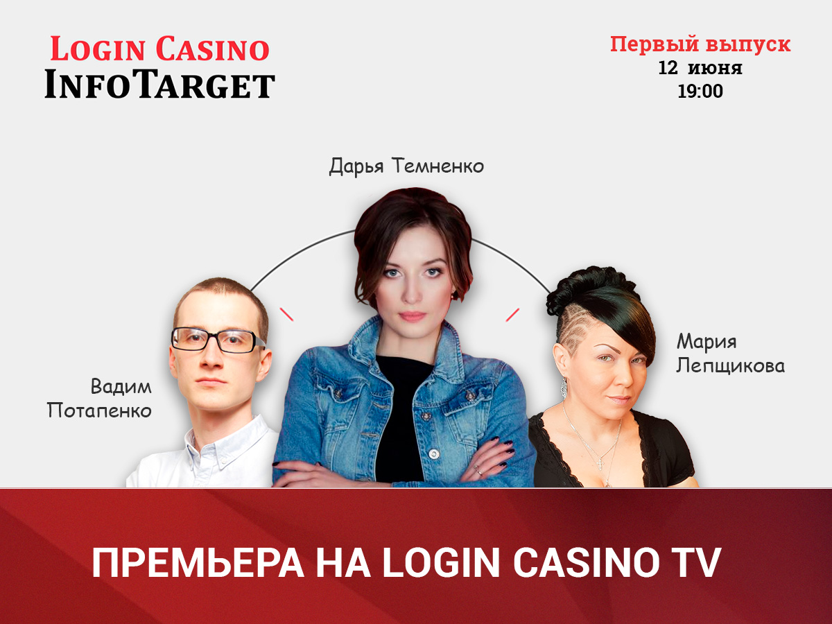 Премьера на Login Casino TV