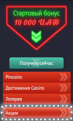 Играть в Pin Up casino